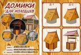 Фото - Красивые домики для колодцев - Можайск