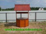Фото -Надколодезные домики - Наро-фоминск