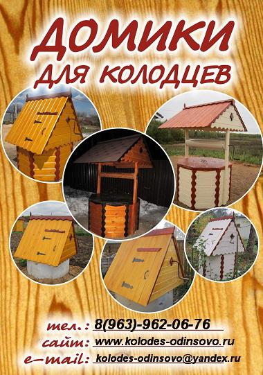 Красивые домики для колодцев
